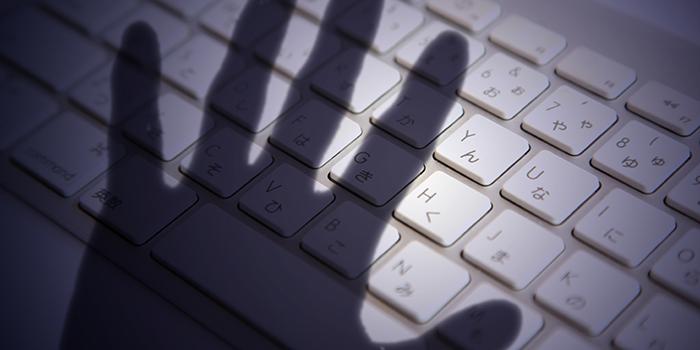個人情報に忍び寄る魔の手