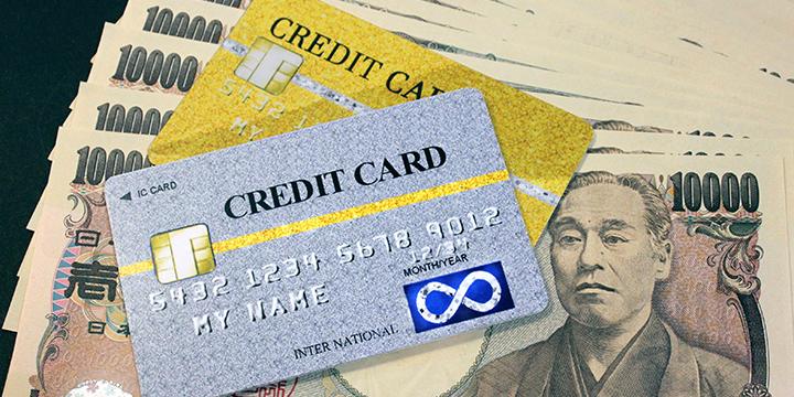現金化に使ったカードと得た現金